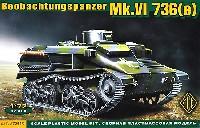 ドイツ Pz.kpfw.736e MK.6 観測軽戦車