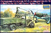 ソビエト ヤコブレフ Yak-1B 戦闘機 + AS-1 航空機 エンジン起動車