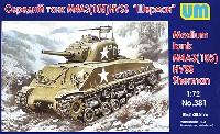 ユニモデル1/72 AFVキットアメリカ M4A3 シャーマン戦車 105mm HVSSサスペンション