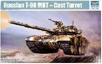 トランペッター1/35 AFVシリーズロシア T-90 主力戦車 鋳造砲塔