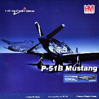 ホビーマスター1/48 エアパワー シリーズ (レシプロ)P-51B マスタング シャングリラ