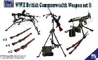イギリス連邦 小火器セット set.B