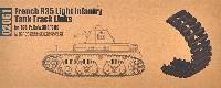 トランペッターアーマートラックス連結キャタピラルノー R35 軽戦車系列用 キャタピラ