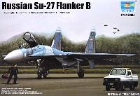 トランペッター1/144 エアクラフトシリーズSu-27 フランカー B