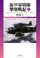 大日本絵画航空機関連書籍海軍零戦隊 撃墜戦記 2 昭和18年8月-11月、ブイン防空戦闘と、前期ラバウル防空戦