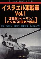 イスラエル軍戦車 Vol.1 改良型シャーマン / メルカバの開発と構造