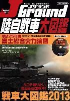 イカロス出版イカロスムックJグランド 陸自戦車大図鑑