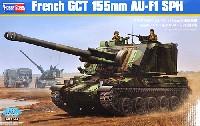 ホビーボス1/35 ファイティングビークル シリーズフランス AU-F1 155mm自走榴弾砲