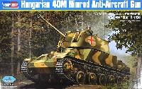 ハンガリー 40M ニムロッド 対空自走砲