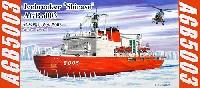 シールズモデル1/700 プラスチックモデルシリーズ砕氷艦 しらせ 5003 第51次- (2009年-)