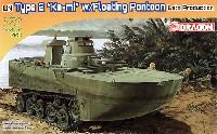 ドラゴン1/72 ARMOR PRO (アーマープロ)特二式内火艇 カミ (後期型フロート付)