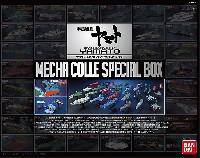 ヤマト メカコレ スペシャルボックス