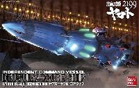 バンダイ宇宙戦艦ヤマト 2199独立戦闘指揮艦 デウスーラ 2世 コアシップ