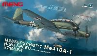 MENG-MODELロンギセプス シリーズメッサーシュミット Me410A-1 高速爆撃機