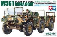 タミヤ1/35 ミリタリーミニチュアシリーズアメリカ カーゴトラック 6×6 M561 ガマゴート