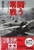 タミヤ1/72 飛行機 スケール限定品三菱 零式艦上戦闘機 二一型 特装版 闘う零戦写真集付き 限定キット