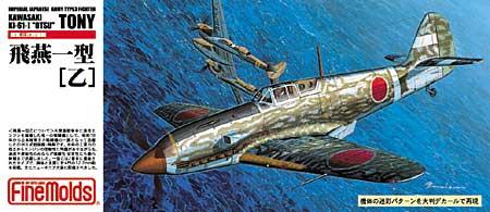 陸軍三式戦闘機 飛燕一型 乙プラモデル(ファインモールド1/72 航空機No.FP024)商品画像