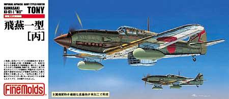 陸軍三式戦闘機 飛燕一型 丙プラモデル(ファインモールド1/72 航空機No.FP025)商品画像