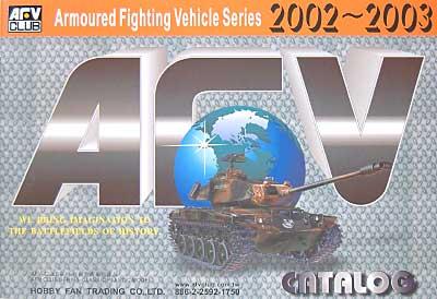 AFVクラブ 2002-2003 カタログカタログ(AFV CLUBAFV CLUB カタログ)商品画像