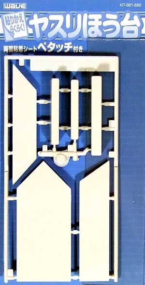やすりほう台 (ペタッチ付)ヤスリ(ウェーブホビーツールシリーズNo.HT-081)商品画像