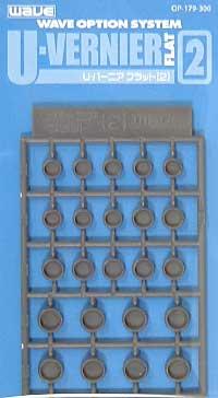 U・バーニア フラット (2)プラパーツ(ウェーブオプションシステム (プラユニット)No.OP-179)商品画像