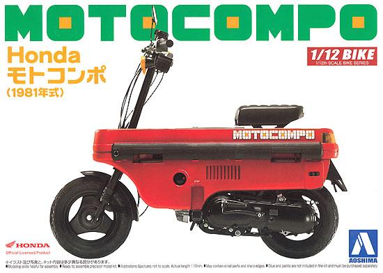ホンダ モトコンポ (1981年式)プラモデル(アオシマ1/12 バイクNo.033)商品画像