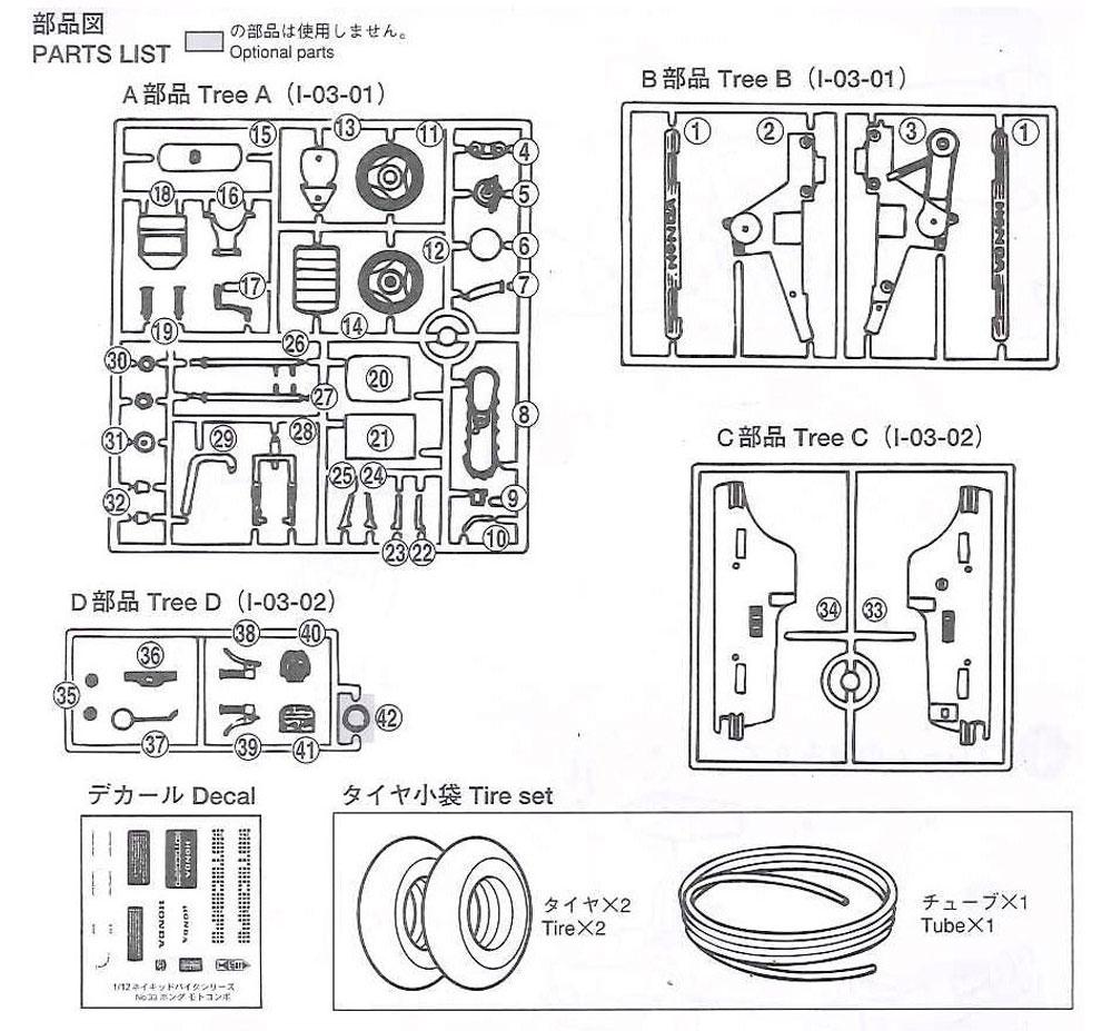 ホンダ モトコンポ (1981年式)プラモデル(アオシマ1/12 バイクNo.033)商品画像_2