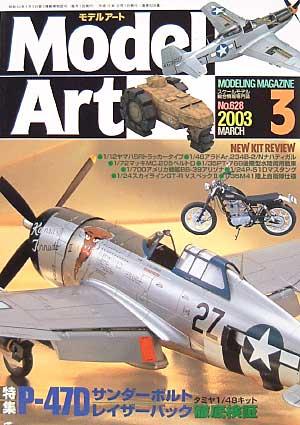 モデルアート 2003年3月号雑誌(モデルアート月刊 モデルアートNo.628)商品画像