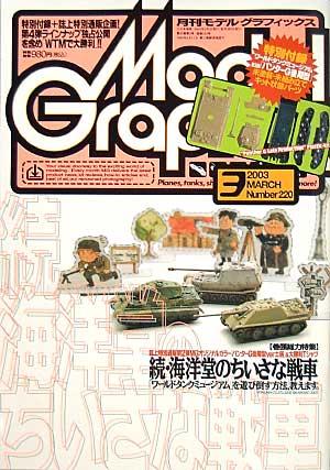 モデルグラフィックス 2003年3月号 (特別付録 WTM パンターG後期型 付)雑誌(大日本絵画月刊 モデルグラフィックスNo.220)商品画像