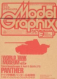 モデルグラフィックス 2003年3月号 (特別付録 WTM パンターG後期型 付)雑誌(大日本絵画月刊 モデルグラフィックスNo.220)商品画像_1