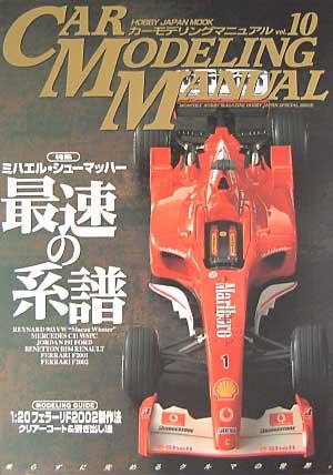 カーモデリングマニュアル 10本(ホビージャパンカーモデリングマニュアルNo.010)商品画像