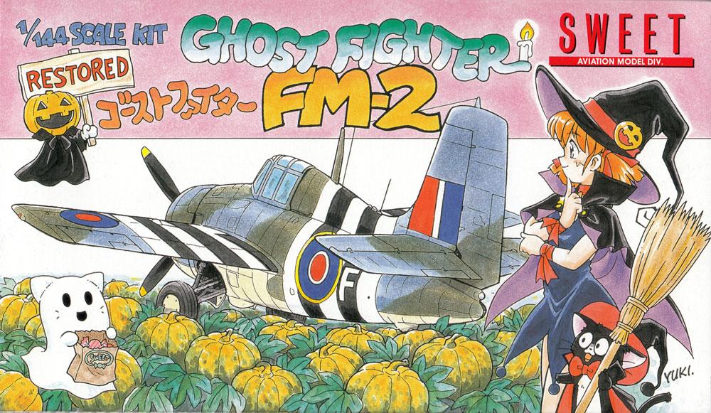 ゴーストファイター FM-2プラモデル(SWEET1/144スケールキットNo.008)商品画像_1