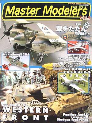 マスターモデラーズ Vol.8 (2003年3月)雑誌(芸文社マスターモデラーズNo.Vol.008)商品画像