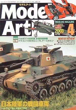 モデルアート 2003年4月号雑誌(モデルアート月刊 モデルアートNo.630)商品画像