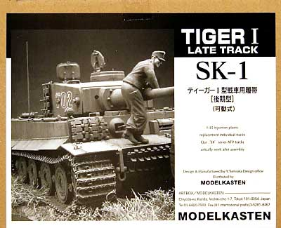 ティーガー 1型 戦車用履帯 (後期型) (可動式)プラモデル(モデルカステン連結可動履帯 SKシリーズNo.SK-001)商品画像