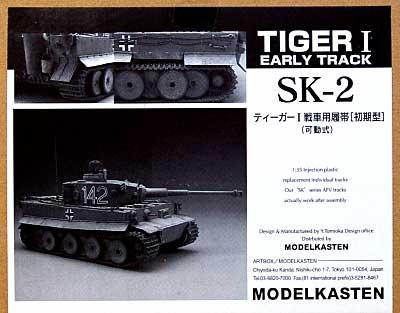 ティーガー 1型 戦車用履帯 (初期型) (可動式)プラモデル(モデルカステン連結可動履帯 SKシリーズNo.SK-002)商品画像