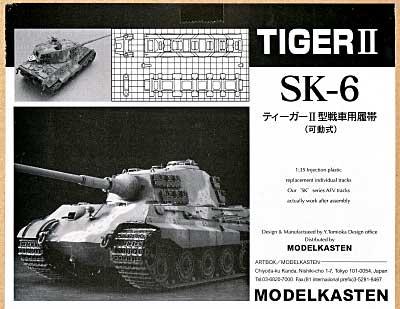 ティーガー 2型 戦車用履帯 (可動式)プラモデル(モデルカステン連結可動履帯 SKシリーズNo.SK-006)商品画像