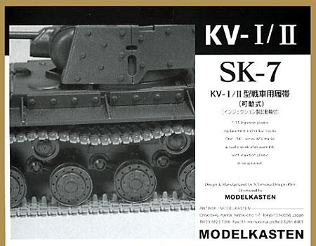 KV-1/2型戦車用履帯 (可動式)プラモデル(モデルカステン連結可動履帯 SKシリーズNo.SK-007)商品画像