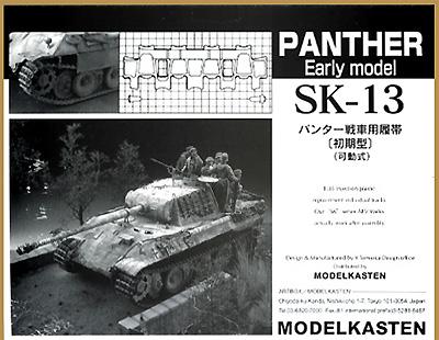 パンター戦車用 履帯 初期型 (可動式)プラモデル(モデルカステン連結可動履帯 SKシリーズNo.SK-013)商品画像