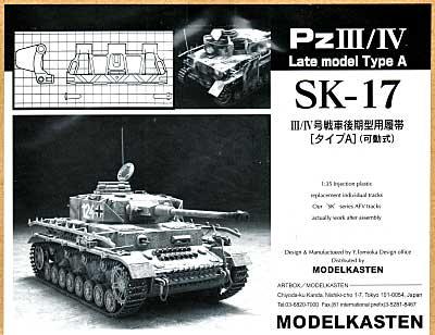 3/4号戦車 後期型用履帯 タイプA (可動式)プラモデル(モデルカステン連結可動履帯 SKシリーズNo.SK-017)商品画像