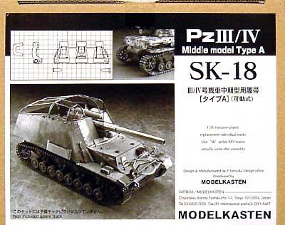 3/4号戦車 中期型用履帯 タイプA (可動式)プラモデル(モデルカステン連結可動履帯 SKシリーズNo.SK-018)商品画像