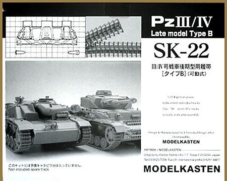 3/4号戦車 後期用履帯 タイプB (可動式)プラモデル(モデルカステン連結可動履帯 SKシリーズNo.SK-022)商品画像