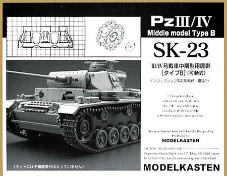 3/4号戦車 中期型用履帯 タイプB (可動式)プラモデル(モデルカステン連結可動履帯 SKシリーズNo.SK-023)商品画像