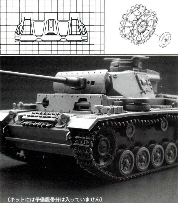 3/4号戦車 中期型用履帯 タイプB (可動式)プラモデル(モデルカステン連結可動履帯 SKシリーズNo.SK-023)商品画像_1