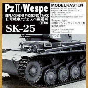 2号戦車 / ヴェスペ用履帯 (可動式)プラモデル(モデルカステン連結可動履帯 SKシリーズNo.SK-025)商品画像