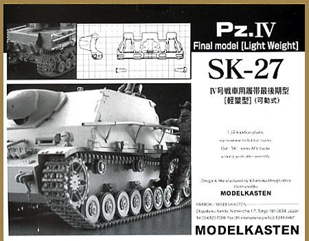 4号戦車用 履帯 最後期型 (計量型) (可動式)プラモデル(モデルカステン連結可動履帯 SKシリーズNo.SK-027)商品画像