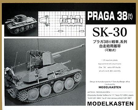 プラガ 38(t)戦車系列 自走砲用履帯 (可動式)プラモデル(モデルカステン連結可動履帯 SKシリーズNo.SK-030)商品画像