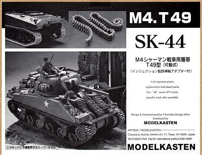 M4シャーマン戦車用履帯 T49型 (可動式)プラモデル(モデルカステン連結可動履帯 SKシリーズNo.SK-044)商品画像