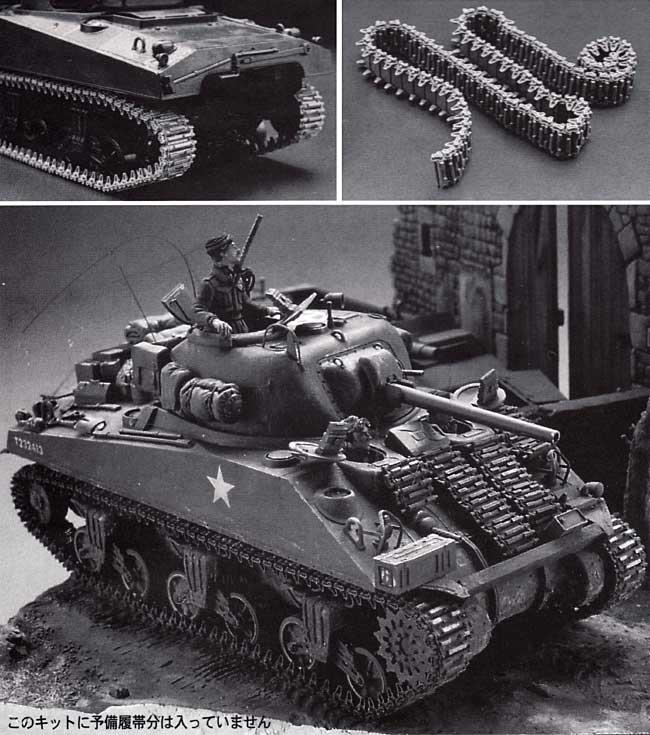 M4シャーマン戦車用履帯 T49型 (可動式)プラモデル(モデルカステン連結可動履帯 SKシリーズNo.SK-044)商品画像_1