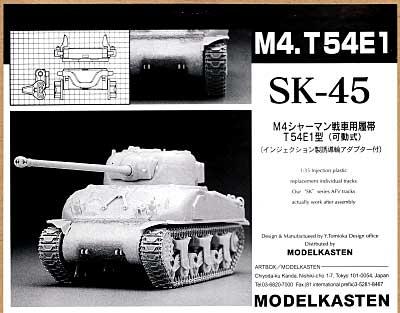 M4シャーマン戦車用履帯 T54E1型 (可動式)プラモデル(モデルカステン連結可動履帯 SKシリーズNo.SK-045)商品画像